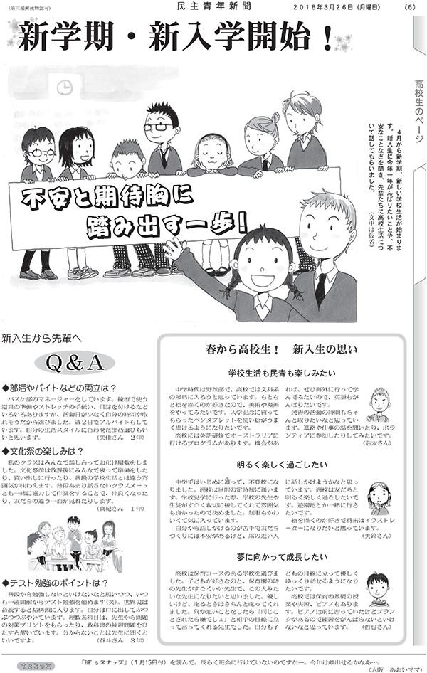 高校生のページ 新学期・新入学開始!