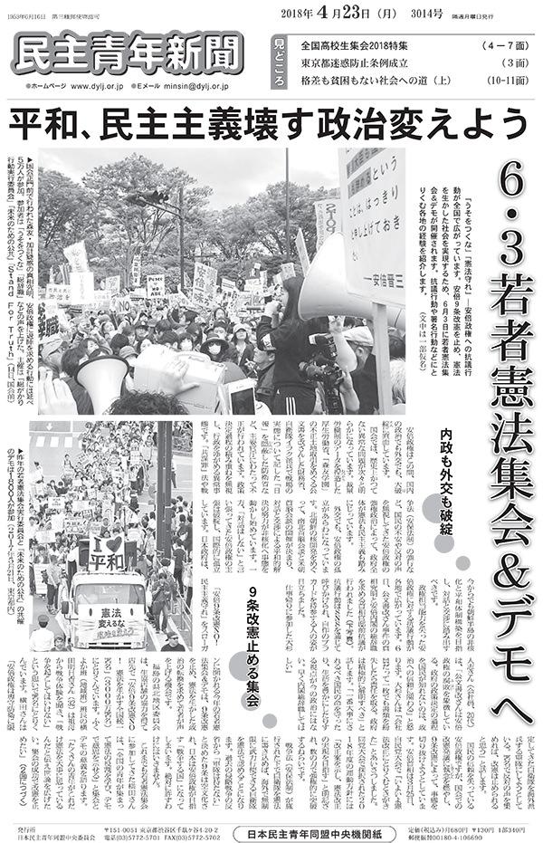 平和、民主主義壊す政治変えよう 6・3若者憲法集会&デモへ