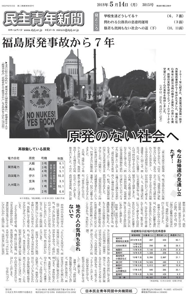 福島原発事故から7年 原発のない社会へ